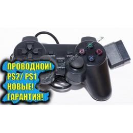 Джойстик для PS2/PS1 (в пакете/блистере)