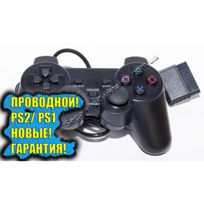 Джойстик для PS2/PS1 купить недорого по низкой цене
