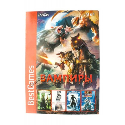 Диск PS-2 (4 в 1) Вампиры (Blade 2/ Van Helsing/ Darkwatch/  Hunter: The Reconing Wayward)