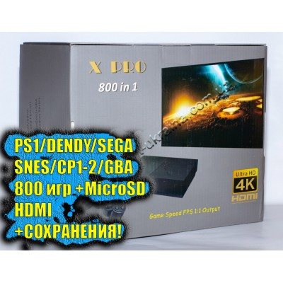 X-PRO HDMI (800 игр Сега, Денди, Sony PS1, SNES, GBA. +microSD+ сохранения)