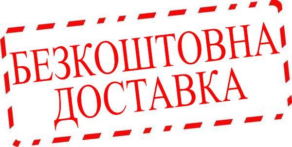 Бесплатная доставка игровой приставки Денди по Украине
